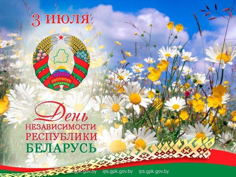 Поздравление с днем белоруссии 826