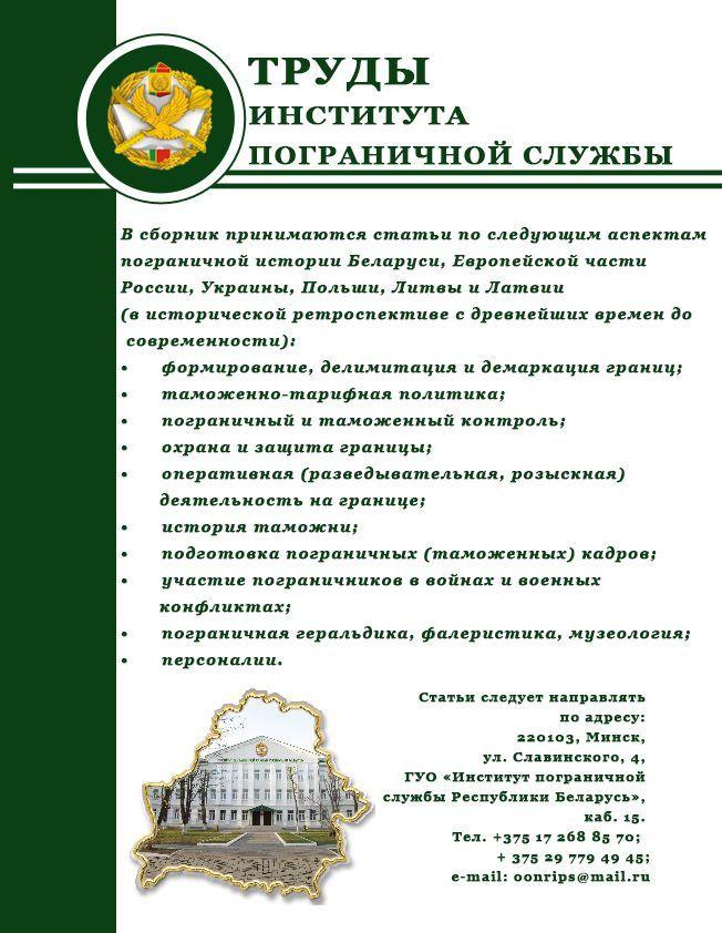 Поздравление пограничного института 64